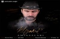 دانلود آهنگ امین سالاری خیانت (Amin Salari Khianat)