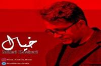 موزیک زیبای خیال از میلاد باکری