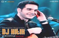 آهنگ محسن یگانه بنام وابستگی (رمیکس 2)