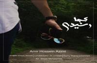 Amir Hossein Azimi Koja Residi