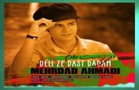 آهنگ جدید مهرداد احمدی به نام دلی ز دست دادم