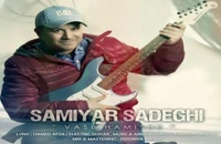 دانلود آهنگ واسه همیشه از سامیار صادقی