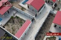 خرید و فروش باغ ویلا در ملارد کد 1109 املاک بمان