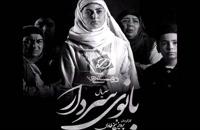 دانلود آهنگ سریال بانوی سردار (تیتراژ پایانی از کوروش اسد پور)