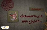 پروژه افترافکت ویژه شهادت امام جعفر صادق علیه السلام
