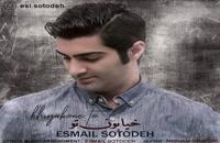 موزیک زیبای خیابون تو از اسماعیل ستوده