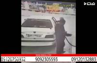 سرقت خودرو در 20 ثانیه | سرقت خودرو در پمپ بنزین | سارق حرفه ای ماشین | بهترین دزدگیر ماشین | کیم کالا |09120750932