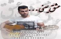 دانلود آهنگ مهران مرآتی عشق یعنی (Mehran Merati Eshgh Yaeni)