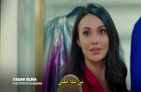 دانلود قسمت 49 سریال ترکی سیب ممنوعه Yasak Elma با زیرنویس فارسی چسبیده