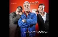 دانلود سریال هیولا+هیولا قسمت11یازدهم+مهران مدیری منتشر کرد