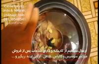 کاتر میکسر (cutter mixer) ساخت ایران