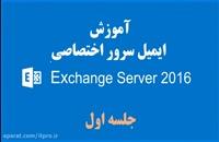 آموزش Exchange Server 2016 - سایت توسینسو