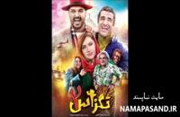 دانلود فیلم ایرانی تگزاس 2 با کیفیت 4k بالاترین کیفیت ممکن و لینک مستقیم از سینمای تهران