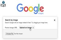فیلم آموزشی راهنمای جستجوی تصاویر در گوگل
