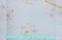 کاغذ دیواری گلدار و شیک از آلبوم LIBERA