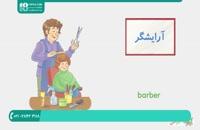 آموزش زبان به کودکان _ 09130919448