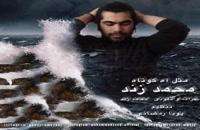 دانلود آهنگ محمد زند مثل آه کوتاه