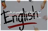 آموزش زبان انگلیسی در منزل - آموزش زبان