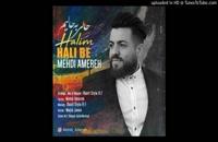 Mehdi Amereh - Hali Be Halim  مهدی آمره – حالی به حالیم