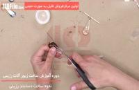 آموزش کامل ساخت زیور آلات رزینی