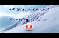 دانلود پایان نامه با عنوان :جایگزینهای عدم ایفای عین تعهد در حقوق ایران
