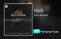 آهنگ جدید رضا بهرام هیچ