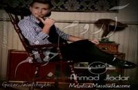 موزیک زیبای آروم جونم از احمد جلودار