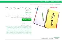 دانلود جزوه معرفت شناسی بهمراه نمونه سوالات امتحانی با فرمت  pdf