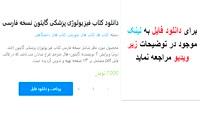 دانلود کتاب فیزیولوژی پزشکی گایتون نسخه فارسی
