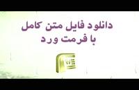 پایان نامه خصوصی با موضوع اولین جلسه دادرسی مدنی در نظام قضایی ایران...
