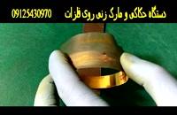 دستگاه مارک زنی روی فلزات - طلا ، النگو ، حلقه و ... با روش جدید