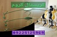 ابکاری 09128053607/فانتاکروم