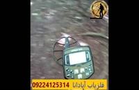 فلزیاب اپادانا 09224125314 - نمونه تست فلزیاب قدرتمند اکا سیگنوم در منطقه آلوده