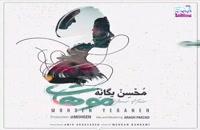 دانلود آهنگ موهات محسن یگانه