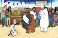 انیمیشن سریالی سه خرس کله پوک(ف1-ق5)-دوبله-We Bare Bears TV Series
