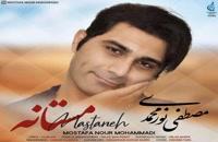 دانلود آهنگ مستانه از مصطفی نورمحمدی به همراه متن ترانه