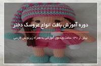 عروسک بافی با قلاب
