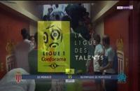 فول مچ بازی موناکو - مارسی (نیمه اول)؛ لیگ 1 فرانسه