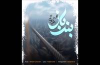 دانلود آهنگ بند باز از محسن چاوشی به همراه متن