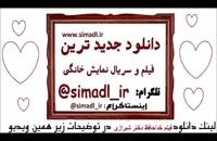 دانلود فیلم خداحافظ دختر شیرازی (کامل)(بدون سانسور)| دانلود فیلم خداحافط دختر شیرازی