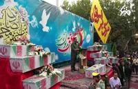 وداع عاشقانه مردم اصفهان با شهدا