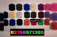 فروش دستگاه مخمل پاش و فانتاکروم در شمالی 02156571305