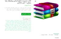 دانلود رایگان کتاب مدیریت منابع انسانی پیشرفته رضا رسولی و علی صالحی pdf