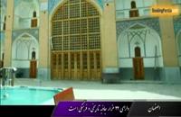 اصفهان پایتخت فرهنگی ایران - بوکینگ پرشیا