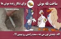 ساخت تله موش ، برای شکار زندهٔ موش ها !.