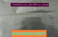 *آرادکروم فروشنده دستگاه فلوک پاش 02156571305