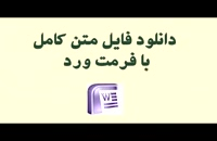 دانلود پایان نامه - بررسی آثار انعکاس اخبار جنایی در مطبوعات تهران...