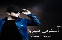 یوسف محمدی آهنگ آخرین تجربه