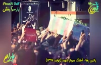 آهنگ غمگین و ارزشی سرباز شهید با صدای راتین رها