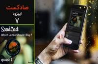 پادکست عکاسی صادکست ۷ | چه لنزی بخریم ؟ راهنمای خرید لنز دوربین عکاسی